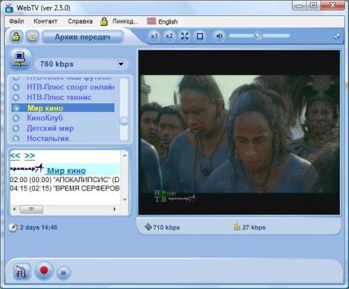 Дайте кряк для программы webTV 2. 5. 0!